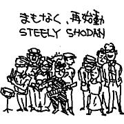 スティーリー初段/Steely Shodan