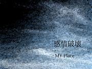Lost in Dia(感情破壊)