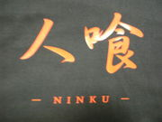 人喰 -NINKU-