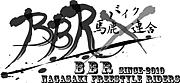かっとび長崎@BBR