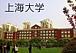 上海大学2008