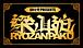 梁山泊 -RYOZANPAKU-
