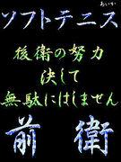 前衛族〜ソフトテニス〜