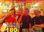 沖縄鉄板居酒屋ハイサイおじさん
