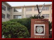 福岡市立石丸小学校