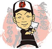 金本知憲プロデュース 鉄人の店