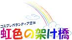 コスプレボラ 虹色の架け橋