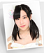【AKB48】 北澤早紀 【チーム4】