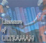 文学としてのウルトラマン