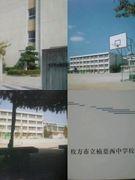 楠葉西中学校