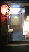 萬拾屋西中島店