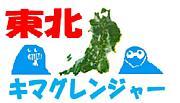 東北☆キマグレンジャー!
