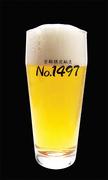 京都限定「No.1497」ビール