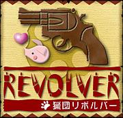 REVOLVER 【猟団リボルバー】