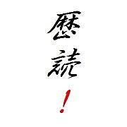 歴史読書会「歴読!」