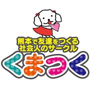 熊本の友達(飲み会&スポーツ)
