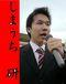 しまうち研!@京都市政改革!