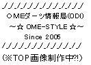 OMEダーツ情報局(ODI)