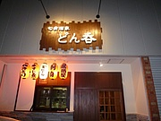 旬肴酒家 どん呑(旧HASUDAYA)