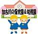 加古川市の保育園&幼稚園コミュ