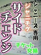 ジャニチケ★サイドチェンジ