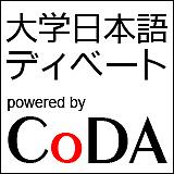 大学日本語ディベート CoDA