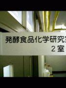 発酵食品化学研究所
