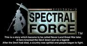 スペクトラルフォース