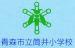 青森市立筒井小学校