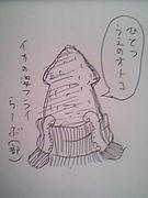 イカの姿フライら〜ぶ(部)