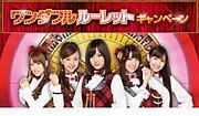 AKB48ワンダフルルーレット