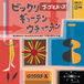 GOGGLE-A【ゴーグルエース】