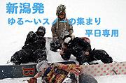 新潟Snowのゆる〜い集まり平日版