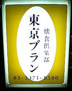 東京ブラン