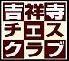 吉祥寺チェスクラブ