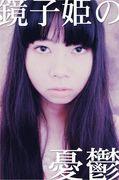 鏡子姫の憂鬱(*´ェ`*)