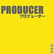 ★プロデューサー
