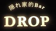 隠れ家的Bar DROP