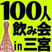 オフ会【ONE★PIECE】兵庫神戸
