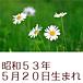 昭和53年5月20日生まれ