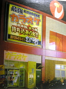 DNUOS鶴間店