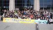 第8回 日韓高校生交流キャンプ