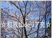 ☆和歌山deリア充☆