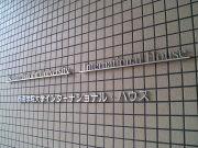 西南学院大学アイハウス