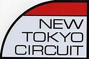 新東京サーキット(NTC)