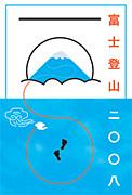 こっから富士登山2008