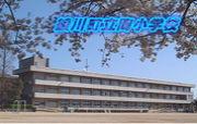 綾川町立陶小学校