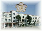 大場谷小学校