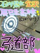 金沢辰巳丘高校弓道部(・∀・)