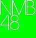 NMB48連盟